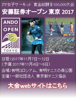 安藤証券オープン東京2017