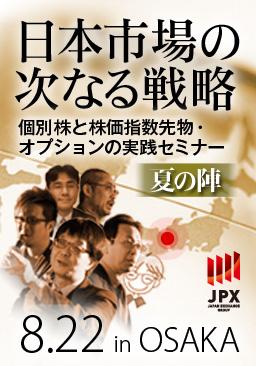 日本取引所グループセミナー