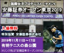安藤証券オープン東京2019