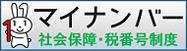 mynumber_b.jpg