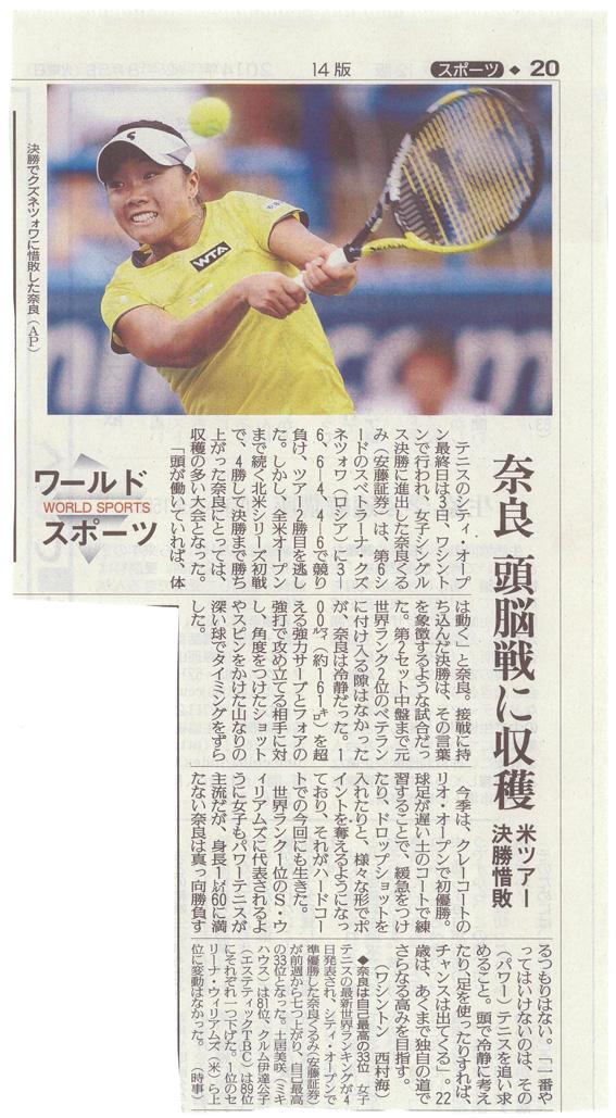 news_20140805yomiuri.jpg