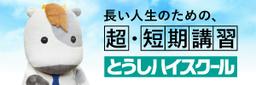 日本証券業協会とうしハイスクール