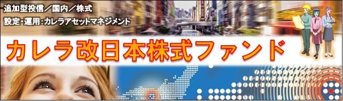 改 日本株式F