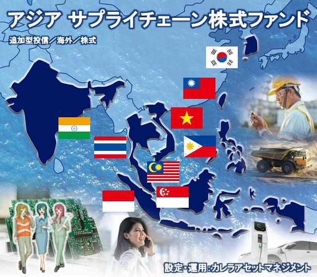 asian_supply_chain_image01.jpg