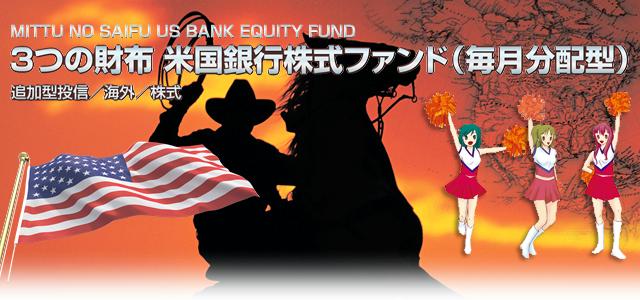topimage_usbankequity.jpg
